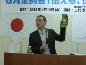講師の三代澤康司先生